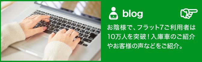 黒石カーリース専門店フラット7黒石のブログ