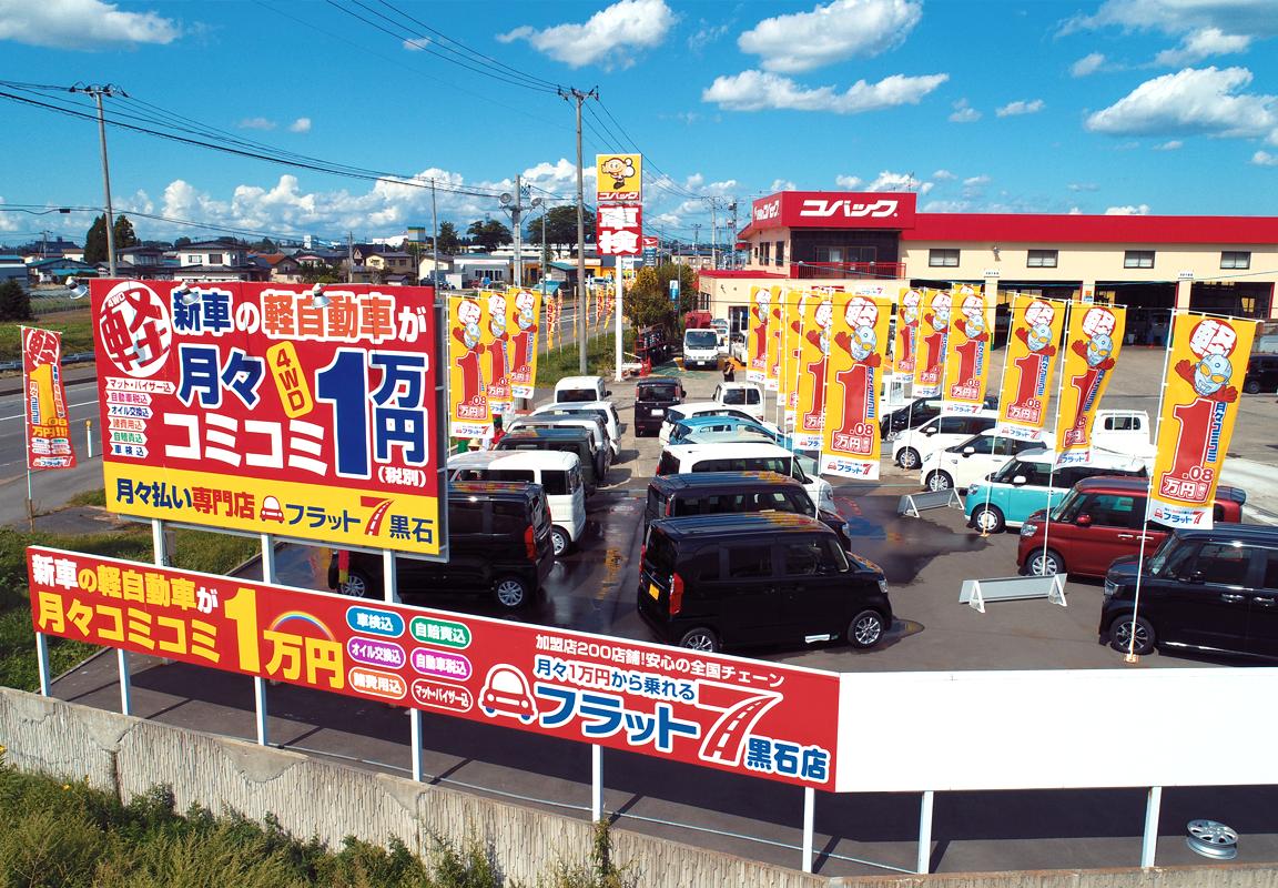 黒石カーリース専門店フラット7黒石|有限会社 佐川自動車整備工場