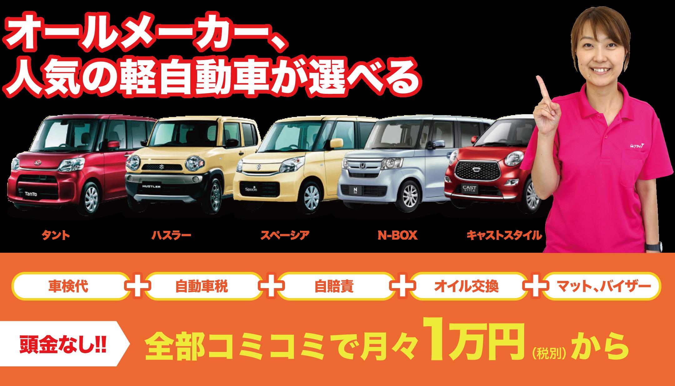 オールメーカー、人気の軽自動車が選べる