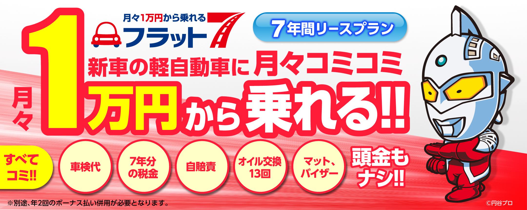 月々1万円から新車に乗れる黒石カーリース専門店フラット7黒石